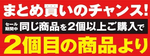 まとめ買いがお得_01