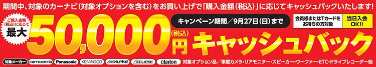 カーナビ最大5万円キャッシュバック