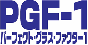 PGF-1ロゴ