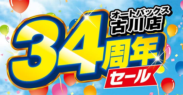 オートバックス古川店_34周年セール