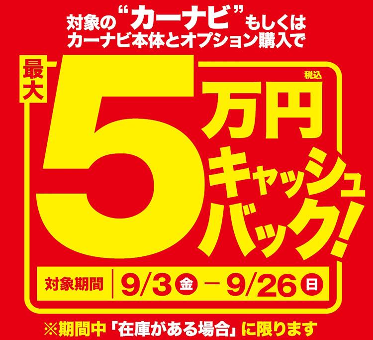 オートバックス_カーナビ最大5万円キャッシュバック