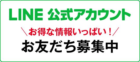 オートバックス古川店_LINEお友だち募集